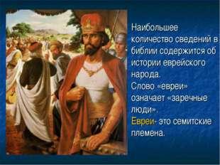 Наибольшее количество сведений в библии содержится об истории еврейского наро