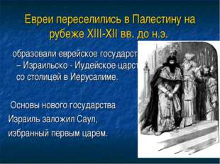 Евреи переселились в Палестину на рубеже XIII-XII вв. до н.э. образовали евре