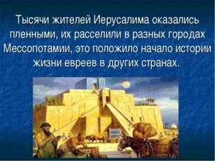 Тысячи жителей Иерусалима оказались пленными, их расселили в разных городах М