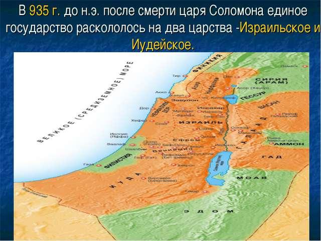 В 935 г. до н.э. после смерти царя Соломона единое государство раскололось на...