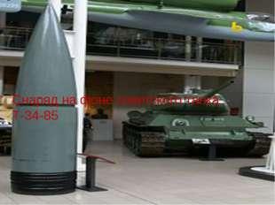 Снаряд на фоне советского танка  Т-34-85
