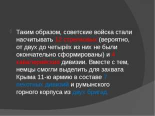 Таким образом, советские войска стали насчитывать 12 стрелковых (вероятно, о
