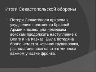 Итоги Севастопольской обороны Потеря Севастополя привела к ухудшению положени