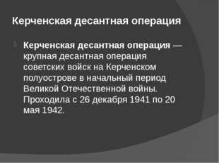 Керченская десантная операция Керченская десантная операция— крупнаядесантн