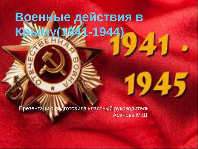 Военные действия в Крыму(1941-1944) Презентацию подготовила классный руководи...