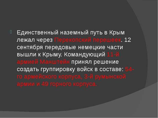 Единственный наземный путь в Крым лежал черезПерекопский перешеек. 12 сентя...