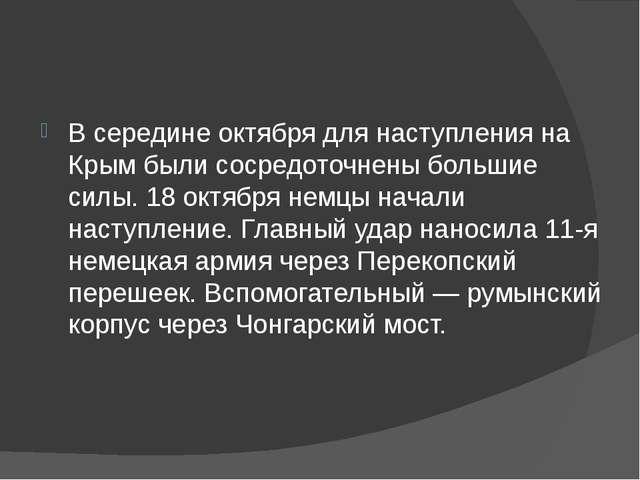 В середине октября для наступления на Крым были сосредоточнены большие силы....
