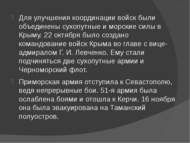Для улучшения координации войск были объединены сухопутные и морские силы в К...