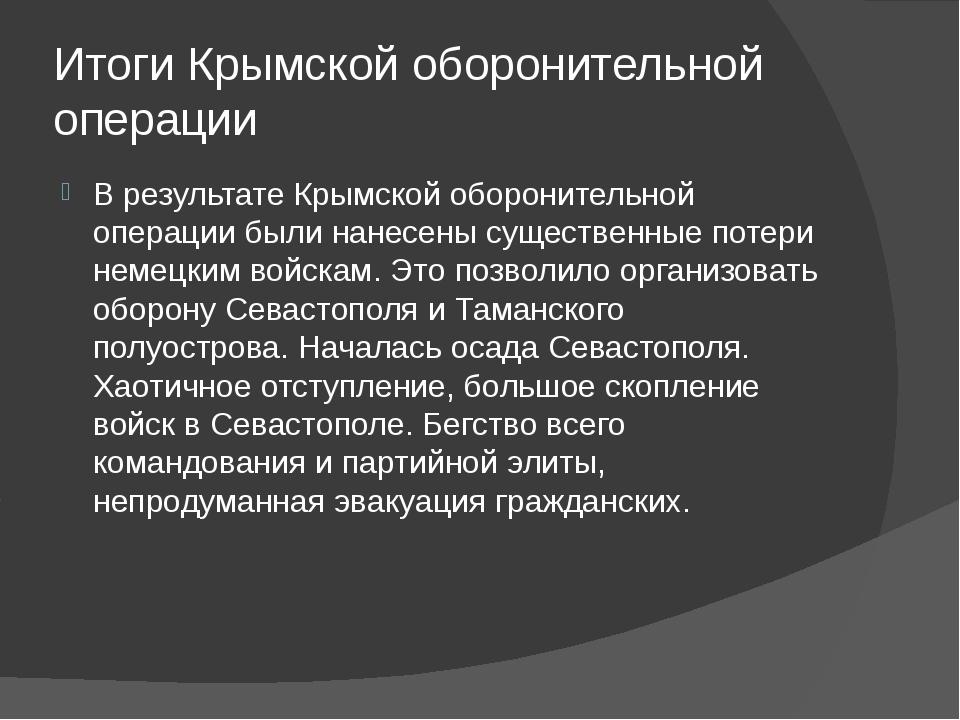 Итоги Крымской оборонительной операции В результате Крымской оборонительной о...