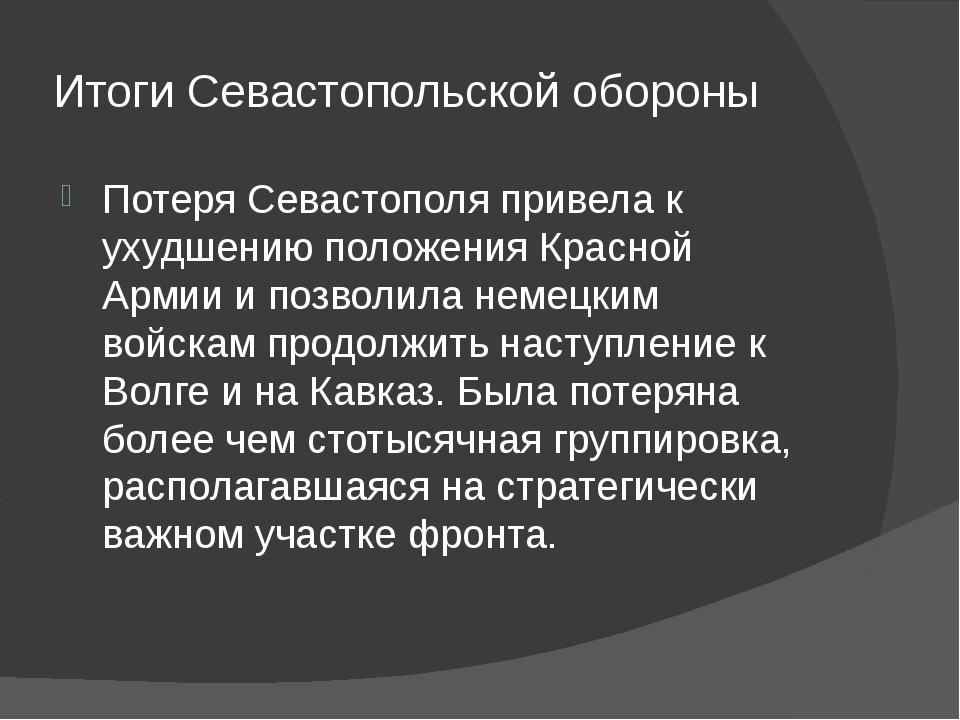 Итоги Севастопольской обороны Потеря Севастополя привела к ухудшению положени...