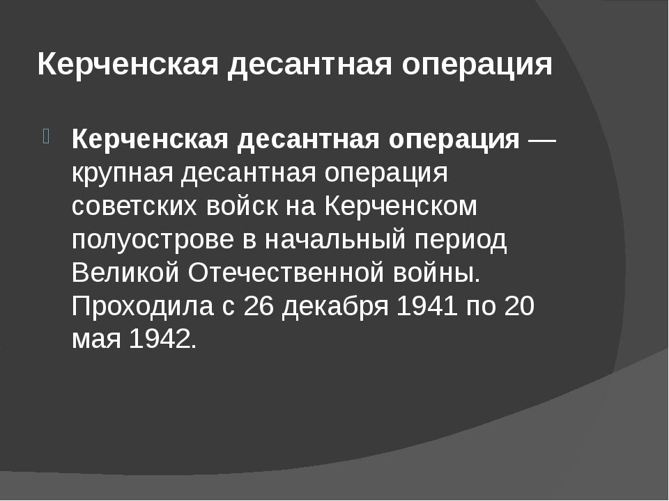 Керченская десантная операция Керченская десантная операция— крупнаядесантн...