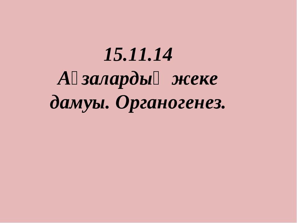15.11.14 Ағзалардың жеке дамуы. Органогенез.