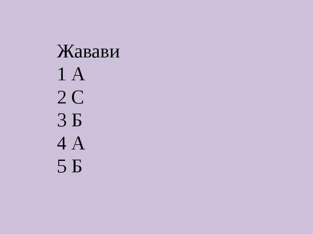 Жавави 1 А 2 С 3 Б 4 А 5 Б