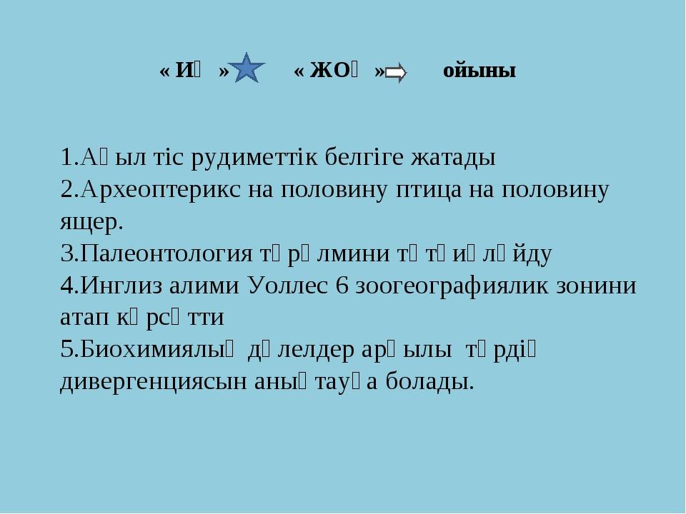 « ИӘ » « ЖОҚ » ойыны 1.Ақыл тіс рудиметтік белгіге жатады 2.Археоптерикс на...