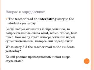 Вопрос к определению: The teacher read an interesting story to the students y