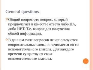 General questions Общий вопрос-это вопрос, который предполагает в качестве от