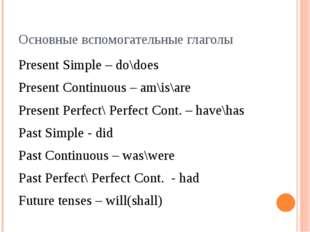 Основные вспомогательные глаголы Present Simple – do\does Present Continuous