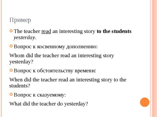 Пример The teacher read an interesting story to the students yesterday. Вопро...