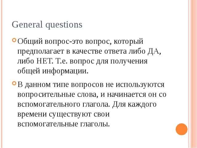 General questions Общий вопрос-это вопрос, который предполагает в качестве от...