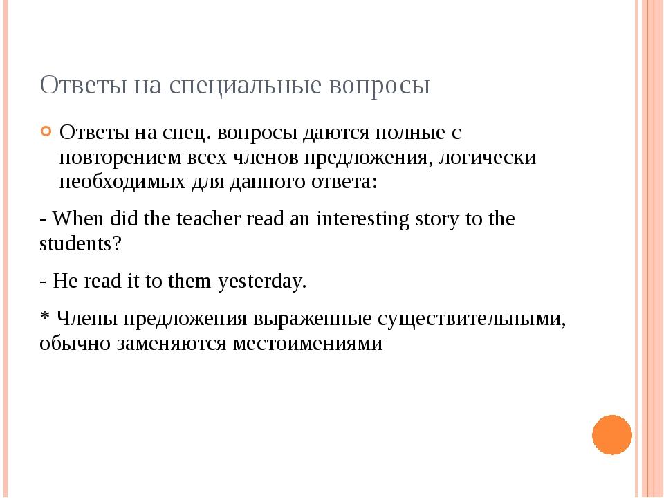 Ответы на специальные вопросы Ответы на спец. вопросы даются полные с повторе...