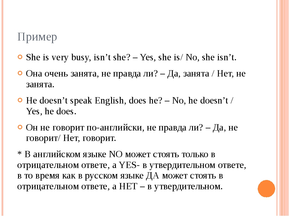 Пример She is very busy, isn't she? – Yes, she is/ No, she isn't. Она очень з...