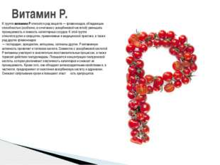 К группевитамина Pотносится ряд веществ —флавоноидов, обладающих способнос