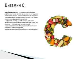 Аскорбиновая кислота́—органическое соединение, родственноеглюкоз, является