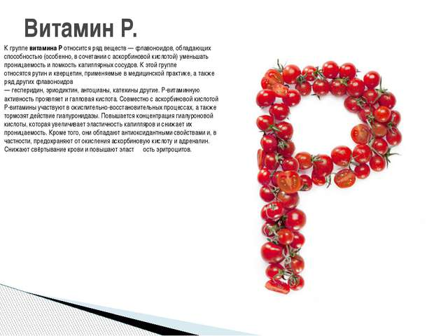 К группевитамина Pотносится ряд веществ —флавоноидов, обладающих способнос...