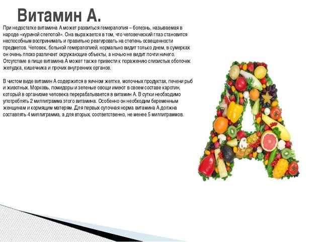 При недостатке витамина A может развиться гемералопия – болезнь, называемая в...