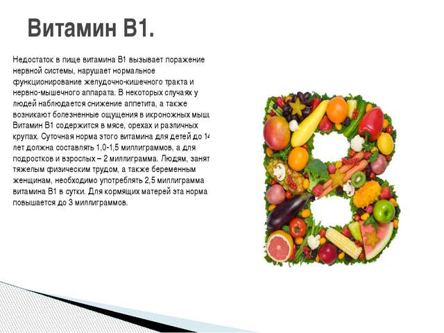 Недостаток в пище витамина B1 вызывает поражение нервной системы, нарушает но...