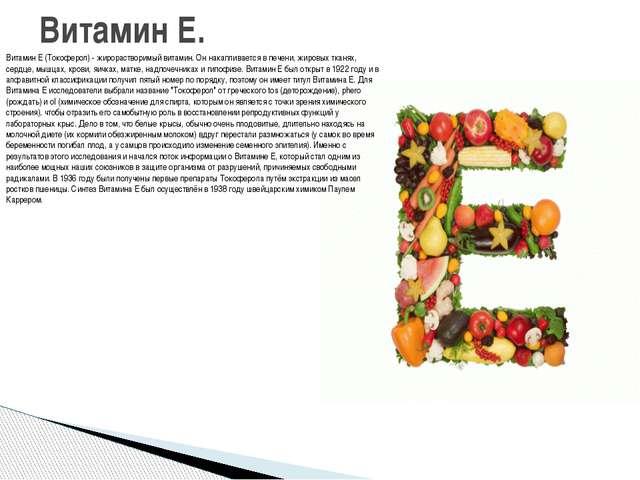 Витамин Е (Токоферол) - жирорастворимый витамин. Он накапливается в печени, ж...