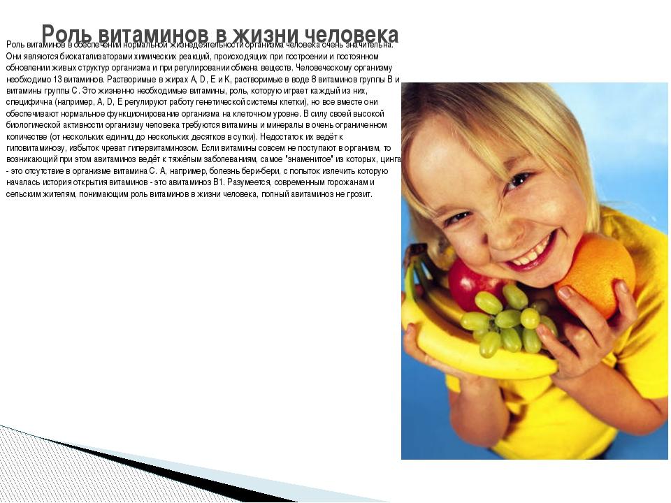 Роль витаминов в обеспечении нормальной жизнедеятельности организма человека...