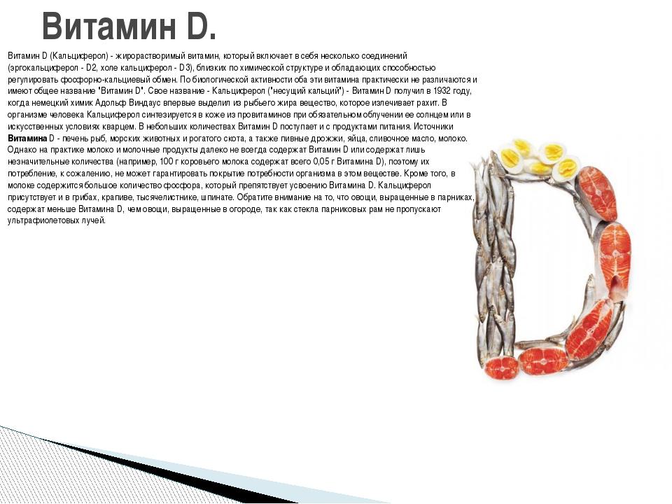 Витамин D (Кальциферол) - жирорастворимый витамин, который включает в себя не...