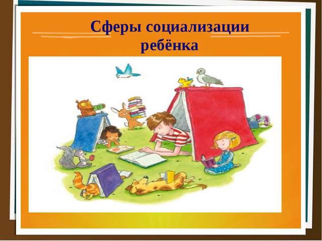 Сферы социализации ребёнка