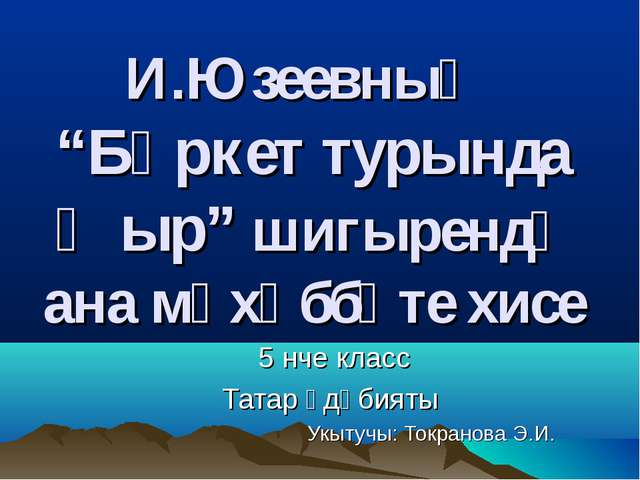 """И.Юзеевның """"Бөркет турында җыр"""" шигырендә ана мәхәббәте хисе 5 нче класс Тата..."""