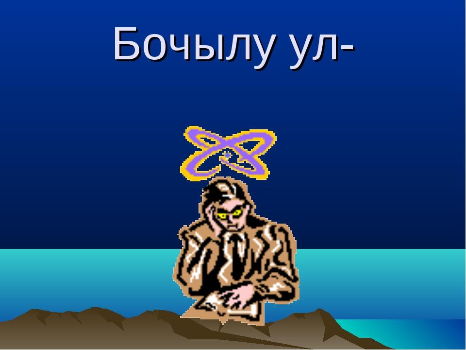 Бочылу ул-