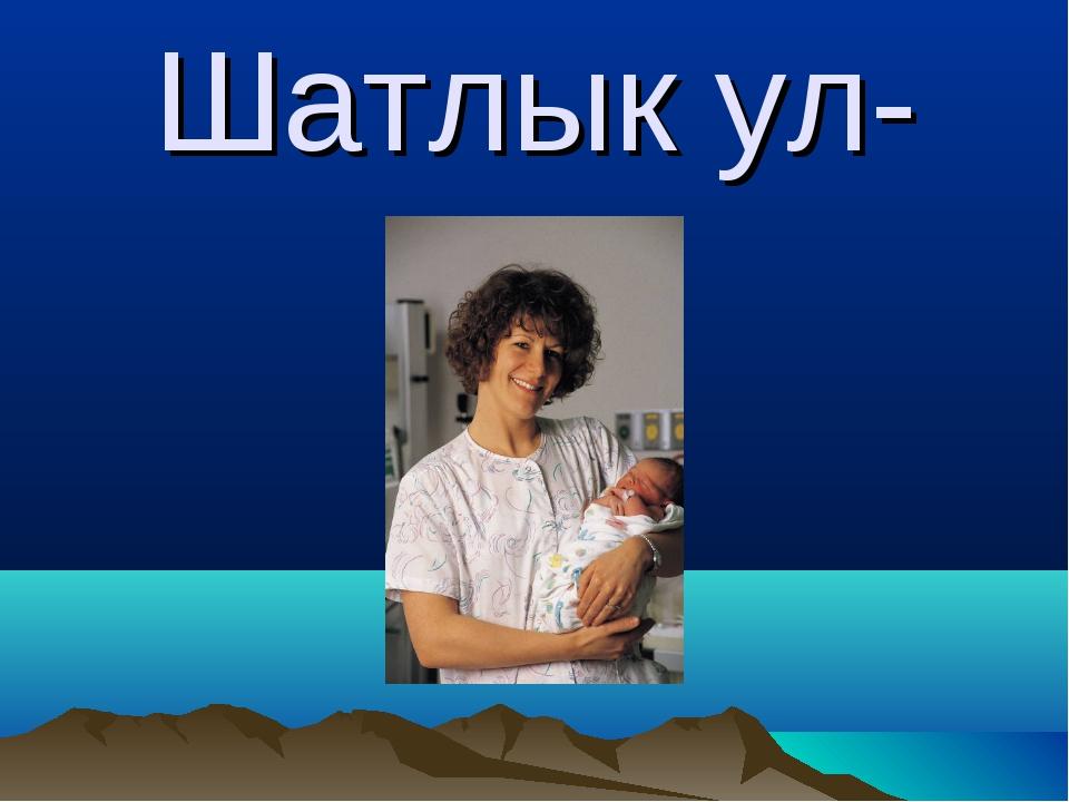 Шатлык ул-