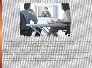 Веб-занятия— дистанционные уроки, конференции, семинары, деловые игры, лабор