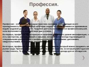 Профессия. Профессия – это социальная характеристика человека, указывающая на