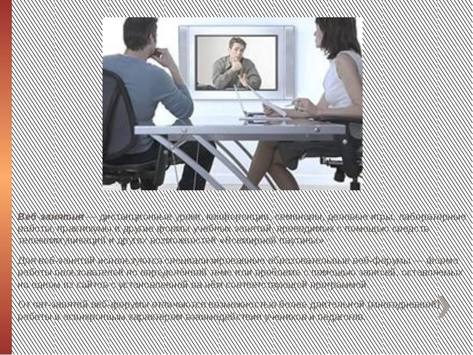 Веб-занятия— дистанционные уроки, конференции, семинары, деловые игры, лабор...