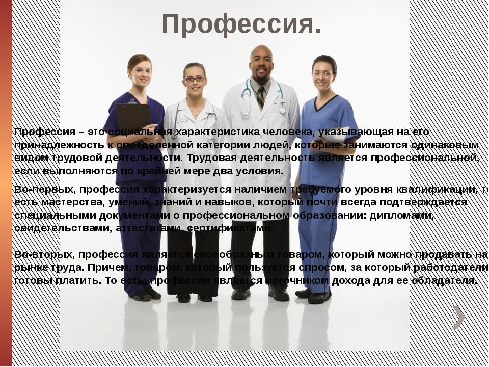 Профессия. Профессия – это социальная характеристика человека, указывающая на...