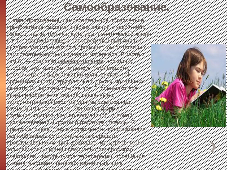 Самообразование. Самообразование, самостоятельное образование, приобретение с...