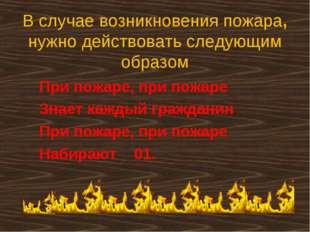 В случае возникновения пожара, нужно действовать следующим образом При пожаре