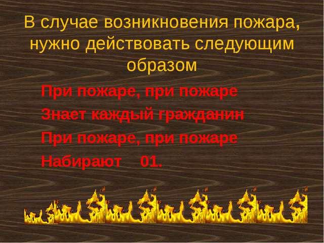 В случае возникновения пожара, нужно действовать следующим образом При пожаре...
