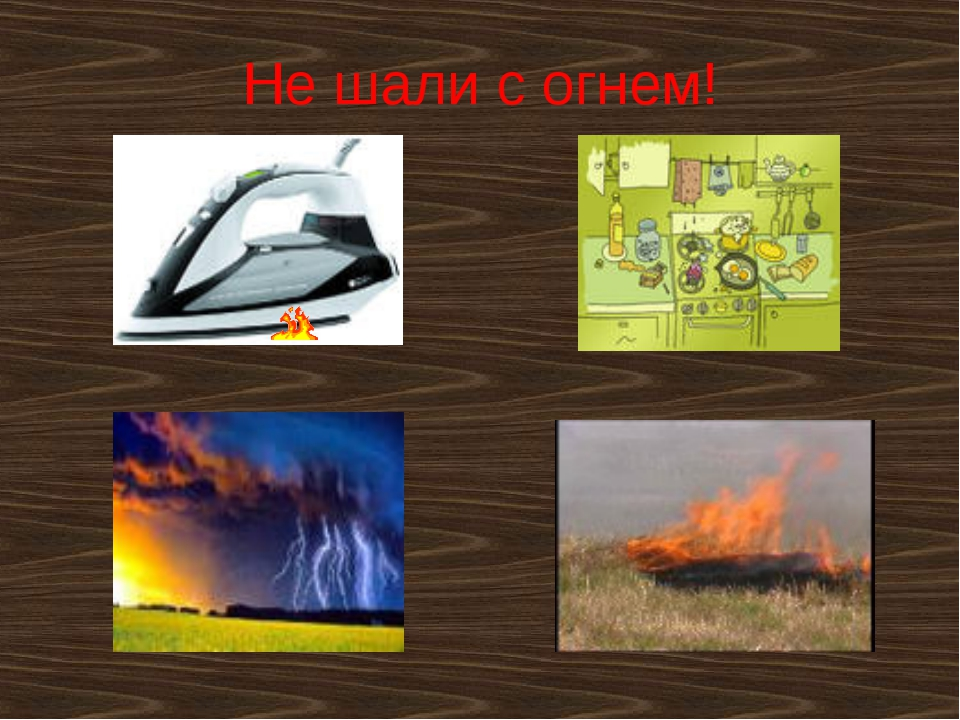 Не шали с огнем!