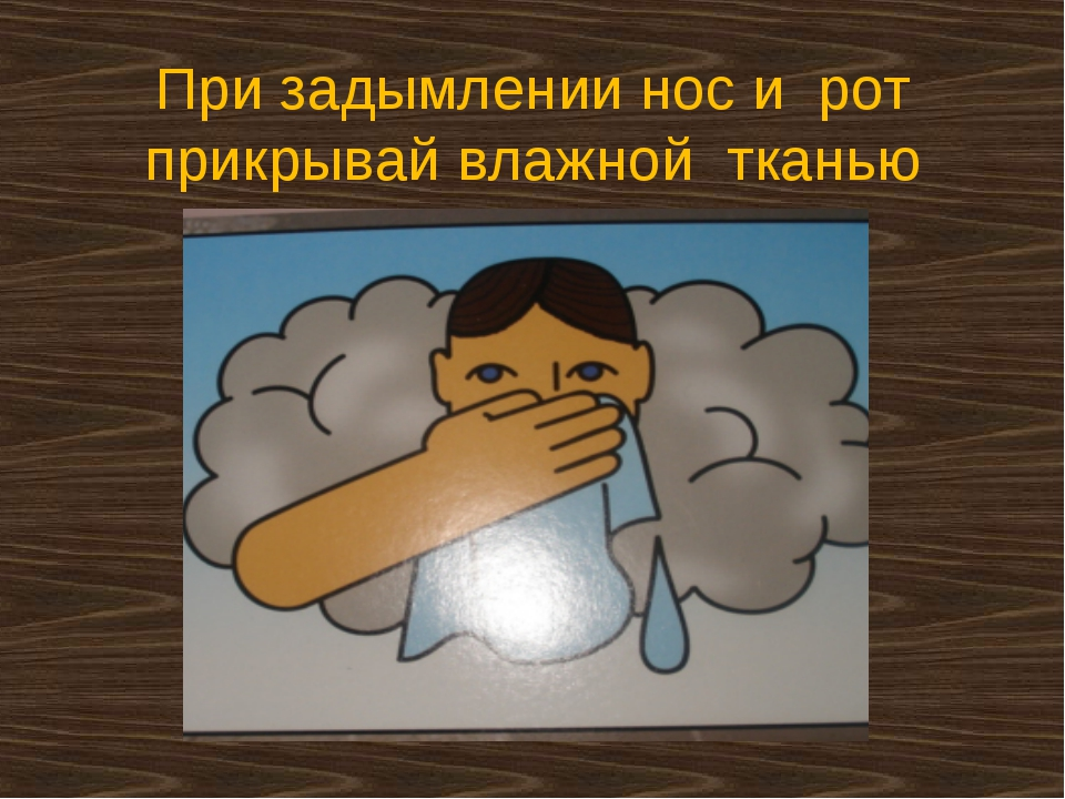При задымлении нос и рот прикрывай влажной тканью
