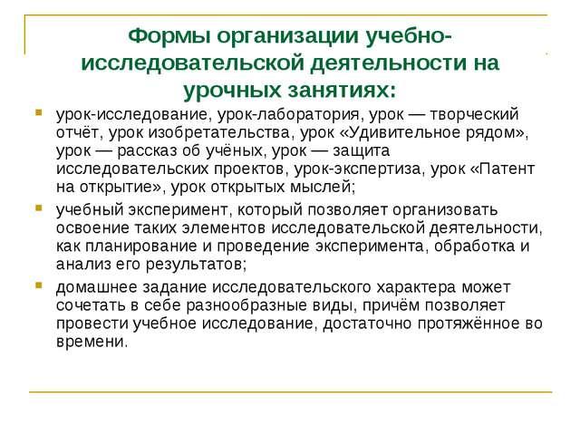 Формы организации учебно-исследовательской деятельности на урочных занятиях:...