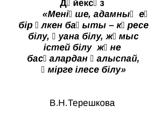 Дәйексөз «Меніңше, адамның ең бір үлкен бақыты – күресе білу, қуана білу, жұм...
