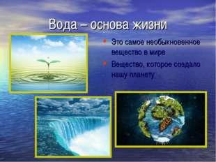 Вода – основа жизни Это самое необыкновенное вещество в мире Вещество, которо