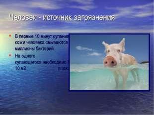 Человек - источник загрязнения В первые 10 минут купания с кожи человека смыв